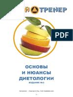 Основы и нюансы диетологии (издание №3)