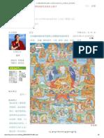 大伏藏师德钦林巴遥唤上师愿欲任成祈祷文