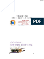 エコメッセ2009ちば