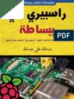 Simply Raspberry Pi