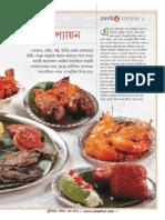 Nababarsha Ranna