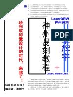 Manual Cortadora Laser