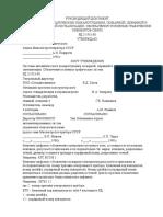 RD 25_953-90_ Sistemy avtomaticheskie pyazi(.docx