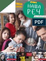 """""""Наша реч""""-школски часопис Гимназије """"Бора Станковић"""" у Бору"""