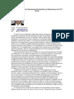 Στρατηγικές Ειρήνευσης.pdf