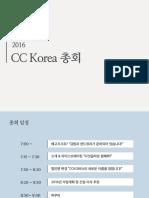 2016 CC Korea 정기 총회