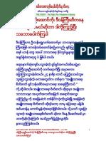 Anti-military Dictatorship in Myanmar 1159