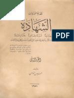 موسوعة نظرية الاثبات -الجزء الثاني- الشهاده - 1951