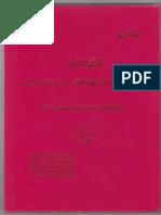 موسوعة نظرية الاثبات-الجزء الرابع- القرائن و حجية الأحكام و الكشف و المعاينة و الخبرة