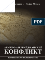 Армяно- азербайджанский конфликт
