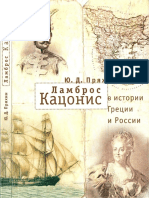 Ламброс Кацонис в Истории Греции и России