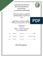 habaje_abd_ALRAHMANE.pdf