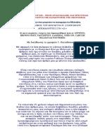 ΤΑΣΟΣ ΠΑΠΑΔΟΠΟΥΛΟΣ – ΝΙΚΟΣ ΑΝΑΣΤΑΣΙΑΔΗΣ, ΚΑΙ ΧΡΙΣΤΟΦΙΑΣ ΟΙ ΗΘΙΚΟΙ ΑΥΤΟΥΡΓΟΙ ΤΗΣ ΚΑΤΑΣΤΡΟΦΗΣ ΤΗΣ ΟΙΚΟΝΟΜΙΑΣ