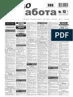 Aviso-rabota (DN) - 13/248/