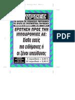 Σχόλια Νίκου Τσαούση (6-4-2016).pdf