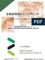 201:千葉県資料(配布)