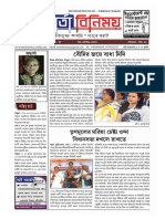 ISSUE 3rd 05-04-16