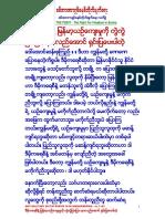 Anti-military Dictatorship in Myanmar 1162