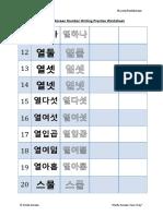 11 20 Korean Number Writing Worksheet