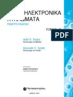 Μικροηλεκτρονικά Κυκλώματα, Τόμος Α' & CD, 5η Έκδοση Πίνακας Περιεχομένων 9789607182609