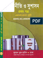 Civics and Good Governance by Prof. Md. Mojammel Haque