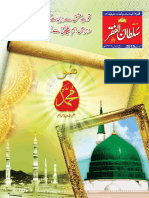 Mahnama Sultan ul Faqr January 2015
