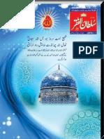 Mahnama Sultan ul Faqr January 2016