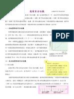 百分等级.pdf
