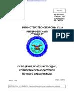 MIL-STD-3009 полный .doc