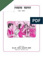 Abhyas Sagar 7.pdf