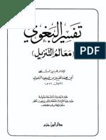 Tafsir Al-Baghawi Ma'Alim Al-Tanzil - Imam Al-Baghawi
