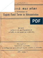 Tamil Administration Terms