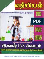 2.Tnpsc Group 2a - Chemistry