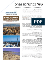 טיול לברצלונה (Barcelona)