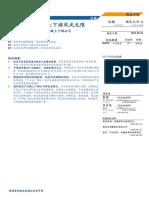 通用航空分析--安信证券20100826