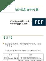 4 余江伟《如何解决好动态统计问题》