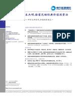 20150831 申万宏源 申万大师系列价值投资篇之一:本杰明.格雷厄姆经典价值投资法