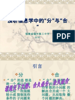 """5 杨沐《浅析信息学中的""""分""""与""""合""""》"""