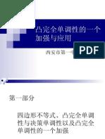 8 杨哲《凸完全单调性的一个加强与应用》
