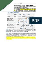 VOLTE的PCC策略与计费控制