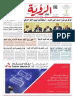 Alroya Newspaper 07-04-2016