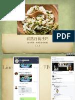 網路行銷技巧-縱谷慢食 • 健康居遊官網篇