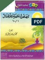 قصص أسلامية للأطفال