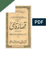 Qasaid e Qasmi - Nooraniat e Nabi.