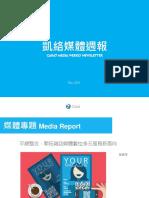 Carat_Media_NewsLetter-835
