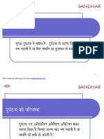 Safety in Hindi