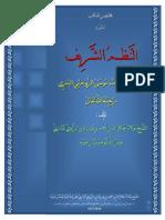 النظم الشريف للشيخ مولانا محمد موسى الروحاني البازي رحمه الله تعالى