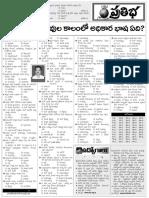 pratibha newspaper cut