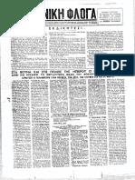 1944 9_24 ΕΘΝΙΚΗ ΦΛΟΓΑ