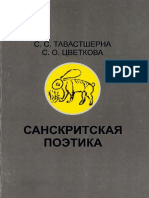 Tavastsherna  Cvetkova  Sanskritskaya Poetika